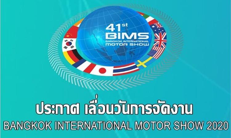 Bangkok International Motor Show 2020 ประกาศเลื่อน การจัดงานออกไปอีก 1 เดือน
