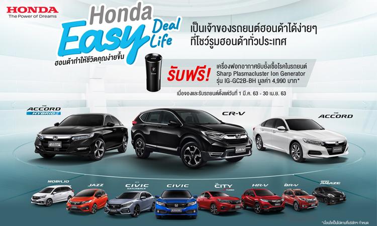 ฮอนด้าจัดโปรโมชั่นพิเศษ Honda Easy Deal Easy Life