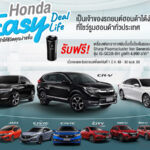 Honda จัดโปรโมชั่น Easy Deal Easy Life เป็นเจ้าของรถยนต์ฮอนด้าได้ง่ายๆ