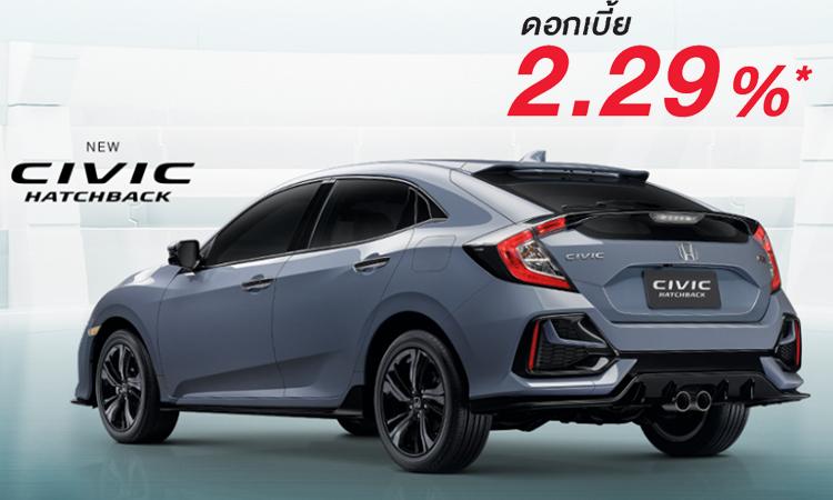 โปรโมชั่น Honda Civic Hatchback