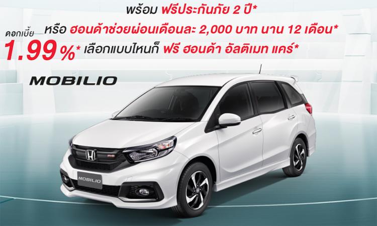 โปรโมชั่น Honda Mobilio