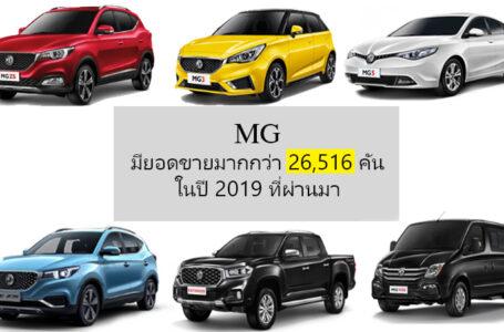 MG มียอดขายมากกว่า 26,516 คัน ในปี 2019 ที่ผ่านมา