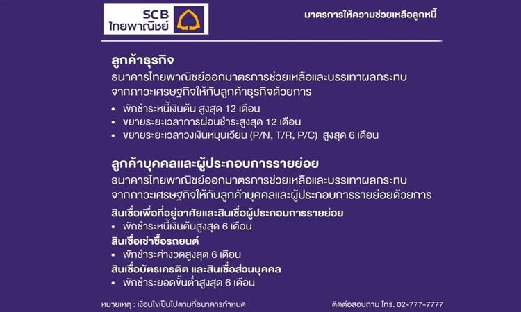 ธนาคารไทยพาณิชย์ มาตรการพักชำระหนี้รถยนต์ ค่าผ่อนรถ