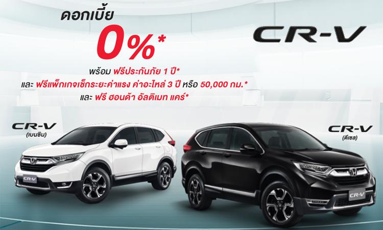 โปรโมชั่น Honda CR-V