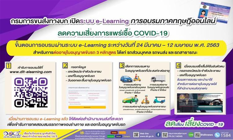 ขั้นตอนการเข้าอบรม ผ่านระบบ e-Learning