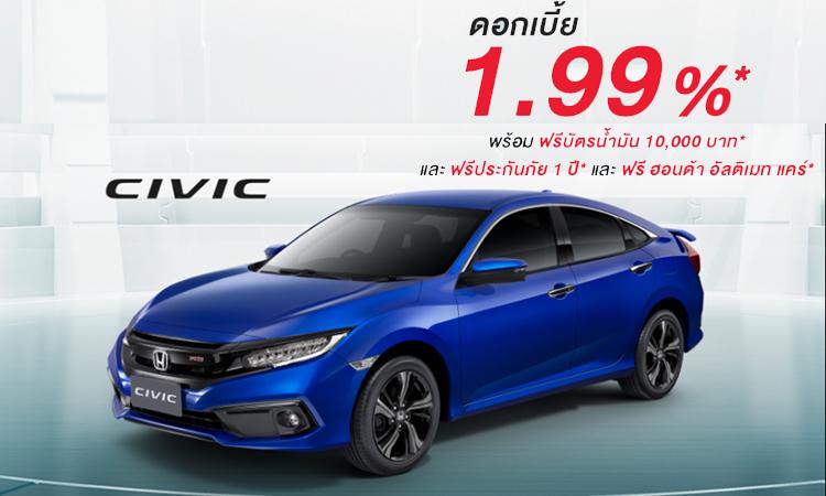 โปรโมชั่น Honda Civic