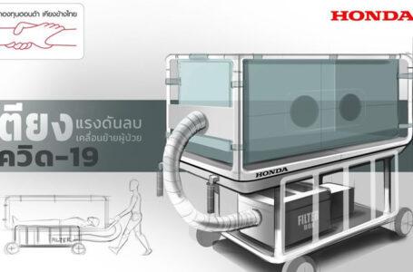 ฮอนด้าผลิตเตียงเคลื่อนย้ายผู้ป่วย COVID-19 มอบให้โรงพยาบาลทั่วประเทศ