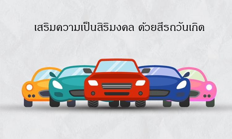 สีรถที่ถูกโฉลกตามวันเกิด