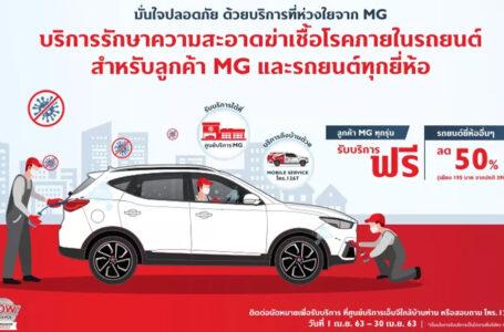 MG ให้บริการฆ่าเชื้อภายในรถยนต์ ทั้งลูกค้าเอ็มจี และรถยนต์ยี่ห้ออื่น