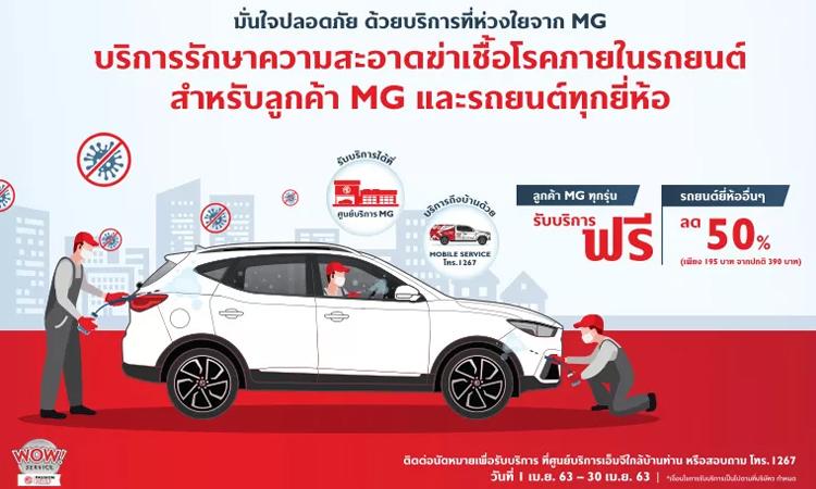 MG รักษาความสะอาด ให้บริการฆ่าเชื้อภายในรถยนต์ ทั้งลูกค้าเอ็มจี และรถยนต์ยี่ห้ออื่น