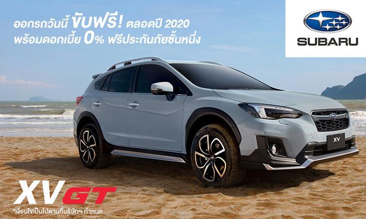 โปรโมชั่น Subaru XV