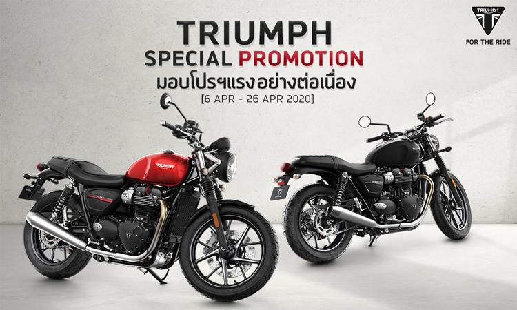 TRIUMPH Special Promotion โปรแรง ทั้งฟรีดาวน์ และผ่อนนาน 72 เดือน