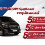 โปรโมชั่น Hyundai H-1 Deluxe และ Elite