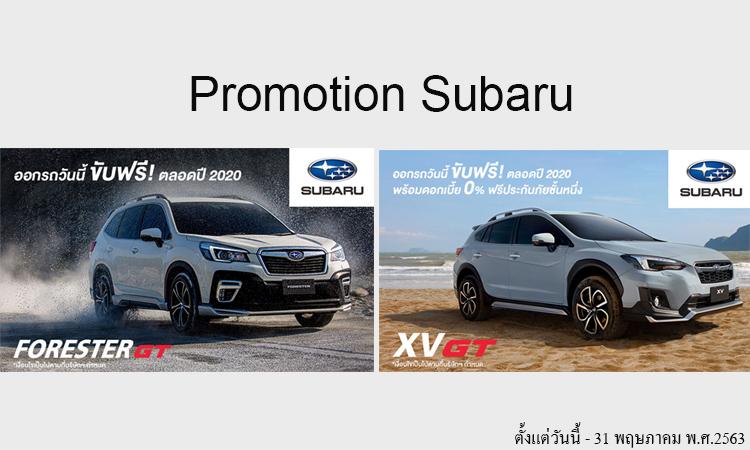 Subaru จัดโปรแรง ออกรถวันนี้ขับฟรีตลอดปี 2020