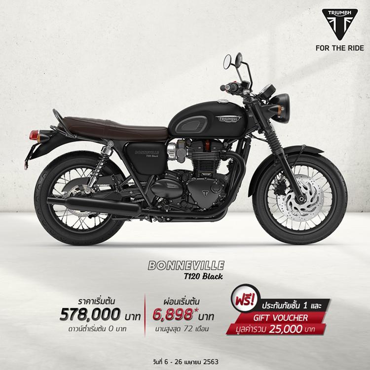 โปรโมชั่น Trimph Bonneville T120 Black