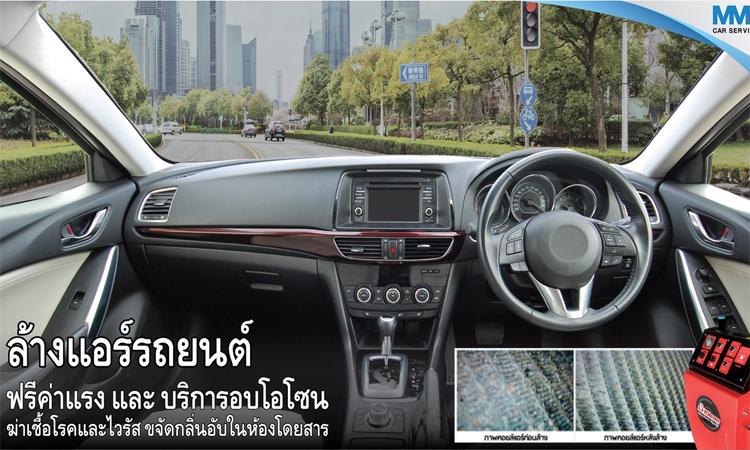 MMS Bosch Car Service & Tire