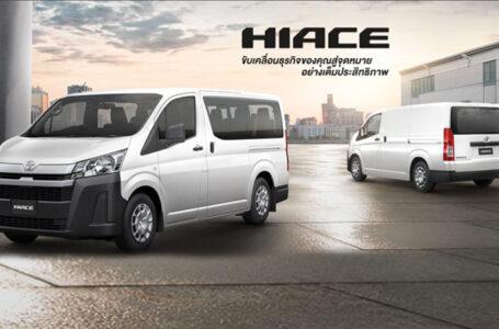 ราคา ตารางผ่อนดาวน์ Toyota HiAce 2020