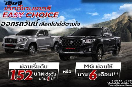 MG จัดโปรแรงที่คุณเลือกเองได้ กับ MG EXTENDER รุ่น X