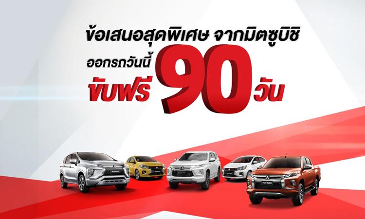 """ซื้อรถยนต์ Mitsubishi วันนี้ รับข้อเสนอพิเศษ """"ขับฟรี 90 วัน"""""""