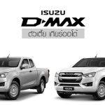 ราคา ตารางผ่อนดาวน์ Isuzu D-max ตัวเตี้ย เกียร์ออโต้